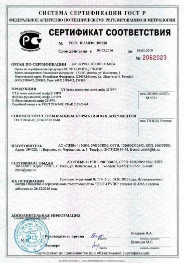 zp-zveno-pryamougolnoe-shifr-2119rch-st-stenka-otkosnaya-shifr-2119rch-f-blok-fundamenta-shifr-2119rch-k-blok-kordona-shifr-2119rch