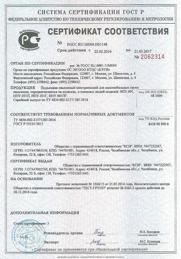 podemnik-naklonnyj-elektricheskij-dlya-malomobilnyx-grupp-naseleniya-peredvigayushhixsya-na-kolyaskax-i-pozhilyx-lyudej