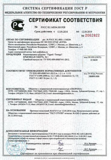 rodenticidnoe-sredstvo-tigard-tigard-krysinaya-smert-1