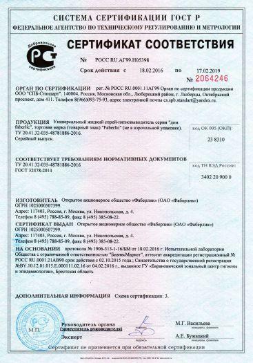 universalnyj-zhidkij-sprej-pyatnovyvoditel-serii-dom-faberlic-torgovaya-marka-tovarnyj-znak-faberlic-ne-v-aerozolnoj-upakovke