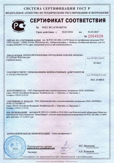 penopolietilenovye-pogonazhnye-izdeliya-izodom