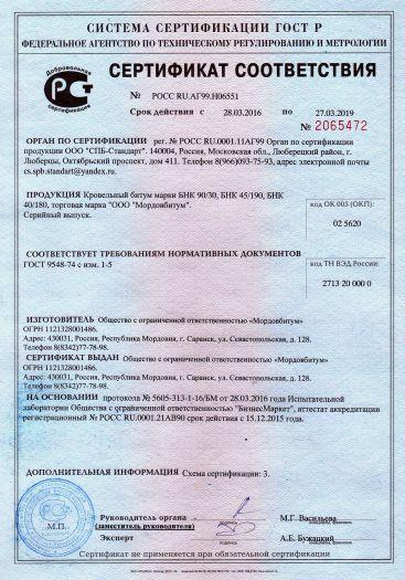krovelnyj-bitum-marki-bnk-90-30-bnk-45-190-bnk-40-180-torgovaya-marka-ooo-mordovbitum