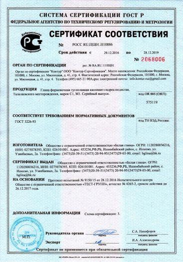 glina-formovochnaya-tugoplavkaya-kaolinit-gidroslyudistaya-talalaevskogo-mestorozhdeniya-marok-s1-m1