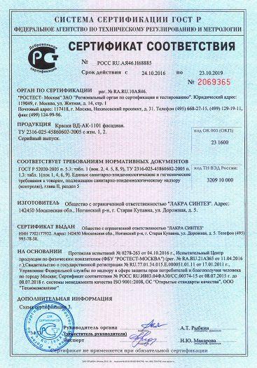 kraski-vd-ak-1101-fasadnaya
