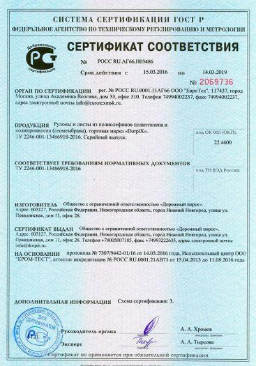 rulony-i-listy-iz-poliolefinov-polietilena-i-polipropilena-geomembrana-torgovaya-marka-dorpix
