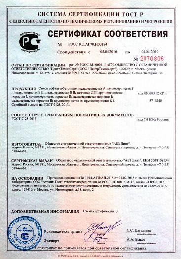 smesi-asfaltobetonnye-melkozernistaya-peschanaya-krupnozernistaya-poristaya-melkozernistaya-poristaya-krupnozernistaya