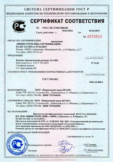 kamen-keramicheskij-razmera-124-nf