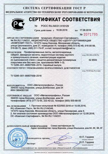 profilirovannye-listy-metallocherepica-sajding-fasadnye-kassety-vodostochnye-sistemy-kruglogo-i-pryamougolnogo-secheniya-komplektuyushhie-izdeliya-iz-ocinkovannoj-stali-s-zashhitno-dekorativnym-p
