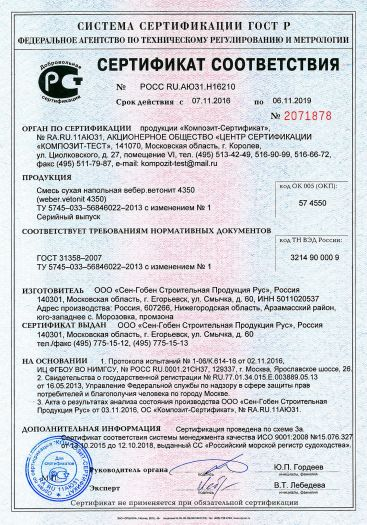 smes-suxaya-napolnaya-veber-vetonit-4350-weber-vetonit-4350