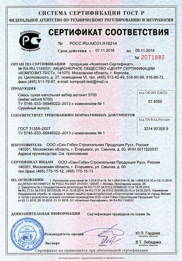 smes-suxaya-napolnaya-veber-vetonit-5700weber-vetonit-5700