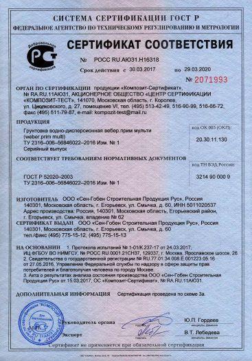 gruntovka-vodno-dispersionnaya-veber-prim-multi-weber-prim-multi