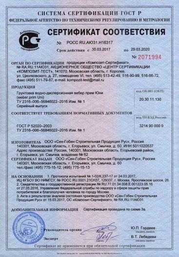 gruntovka-vodno-dispersionnaya-veber-prim-yuni-weber-prim-uni
