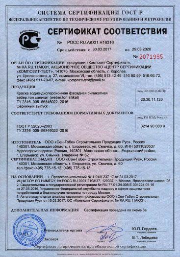 kraska-vodno-dispersionnaya-fasadnaya-silikatnaya-veber-ton-silikat-weber-ton-silikat