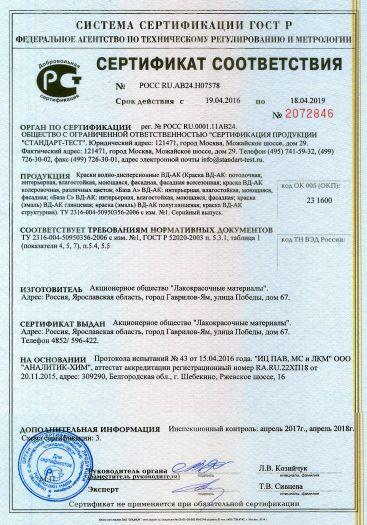 kraski-vodno-dispersionnye-vd-ak-potolochnaya-interernaya-vlagostojkaya-moyushhayasya-fasadnaya-fasadnaya-vsesezonnaya-kolerovochnaya-baza-a-baza-s-emal-vd-ak