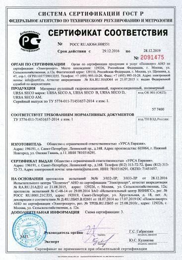 material-rulonnyj-gidroizolyacionnyj-paroizolyacionnyj-polimernyj-ursa-seco-marok-ursa-seco-a-ursa-seco-v-ursa-seco-d-ursa-seco-am
