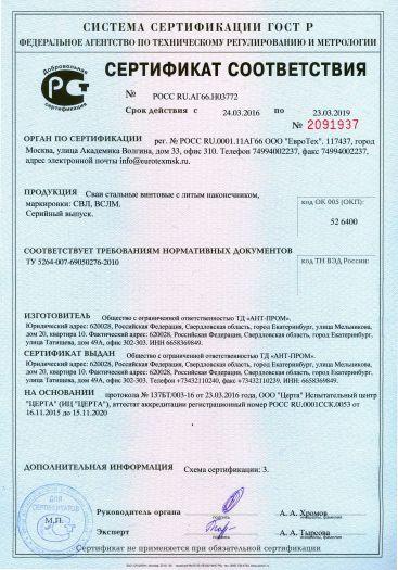 svai-stalnye-vintovye-s-litym-nakonechnikom-markirovki-svl-vslm