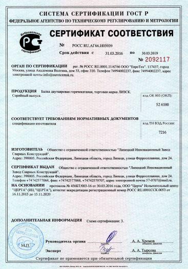 balka-dvutavrovaya-goryachekatanaya-torgovaya-marka-lizsk