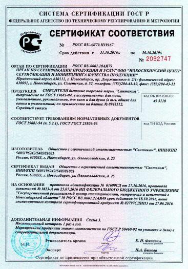 smesiteli-bytovye-torgovoj-marki-santakom-dlya-moek-umyvalnikov-rukomojnikov-dlya-vann-i-dlya-dusha
