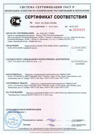keramzitobeton-m100-m150-m200-m250-toshhij-beton-m100-m150-m200