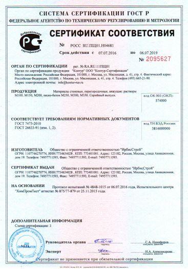 materialy-stenovye-peregorodochnye-vyazhushhie-rastvory-m100-m150-m200-pesko-beton-m250-m300-m350