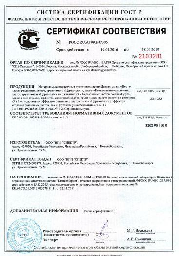 materialy-lakokrasochnye-kuznechnye-marki-certa-certa-plast-certa-patina-certa-plast-po-rzhavchine-3-v-1-lak-certalak