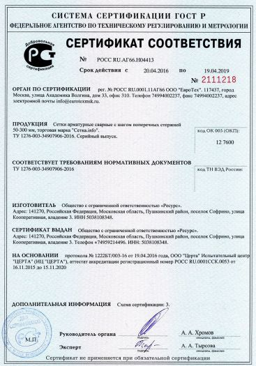 setki-armaturnye-svarnye-s-shagom-poperechnyx-sterzhnej-50-300-mm-torgovaya-marka-cetka-info