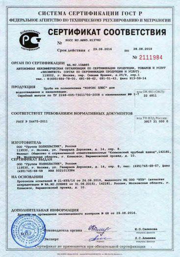 truby-iz-polietilena-korsis-plyus-dlya-vodootvedeniya-i-kanalizacii