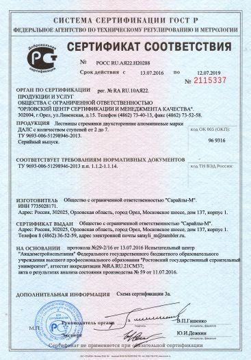 lestnicy-stremyanki-dvuxstoronnie-alyuminievye-marki-dals-s-kolichestvom-stupenej-ot-2-do-7