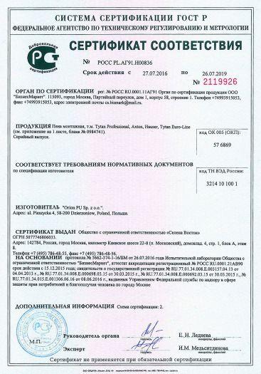 pena-montazhnaya-t-m-tytan-professional-axton-hauser-tytan-euro-line