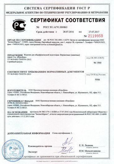 izdeliya-dlya-obshhefizicheskoj-podgotovki-verevochnye-kanatnye-parki-t-m-igrodom