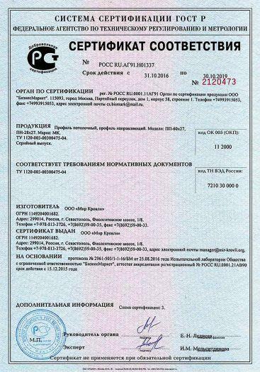profil-potolochnyj-profil-napravlyayushhij-modeli-pp-60x27-pn-28x27-marka-mk