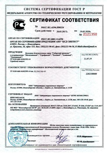 balzamy-bezalkogolnye-serii-sibirskij-propolis-v-assortimente-malaxitovyj-serebryanyj-zolotoj-agatovyj-granatovyj
