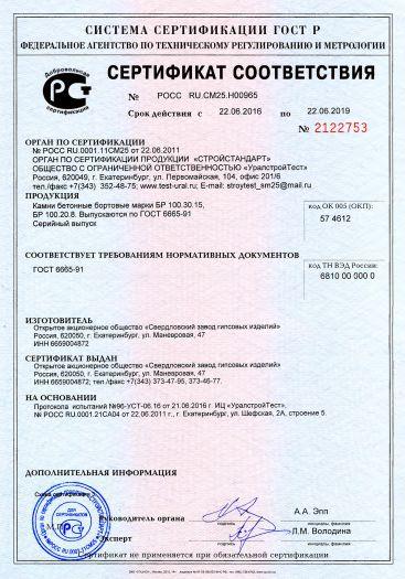 kamni-betonnye-bortovye-marki-br-100-30-15-br-100-20-8