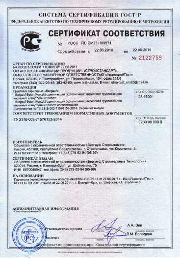 gruntovki-akrilovye-bergauf-bergauf-beton-kontakt-sceplyayushhaya-adgezionnaya-akrilovaya-gruntovka-dlya-naruzhnyx-i-vnutrennix-rabot-v-t-ch-morozostojkaya