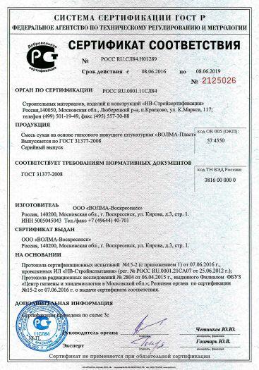smes-suxaya-na-osnove-gipsovogo-vyazhushhego-shtukaturnaya-volma-plast