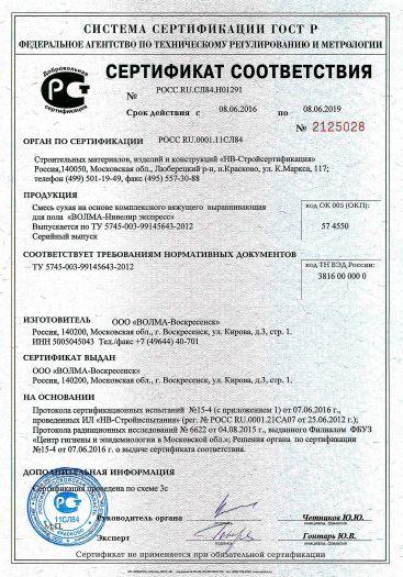 smes-suxaya-na-osnove-kompleksnogo-vyazhushhego-vyravnivayushhaya-dlya-pola-volma-nivelir-ekspress