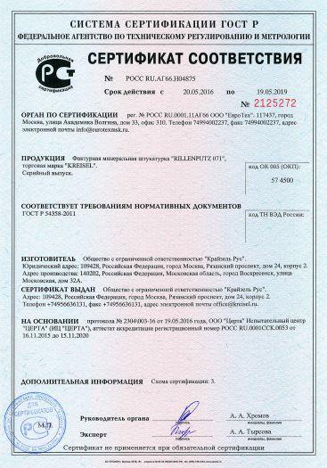 fakturnaya-mineralnaya-shtukaturka-rillenputz-071-torgovaya-marka-kreisel