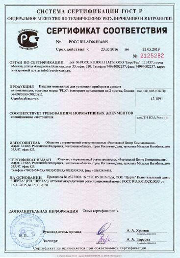 izdeliya-montazhnye-dlya-ustanovki-priborov-i-sredstv-avtomatizacii-torgovaya-marka-rck