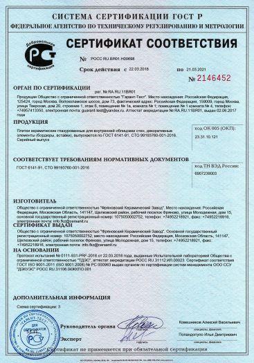 plitki-keramicheskie-glazurovannye-dlya-vnutrennej-oblicovki-sten-dekorativnye-elementy-bordyury-vstavki