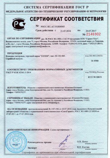 kolodcy-smotrovye-torgovoj-marki-zandz-tip-zz-102-003