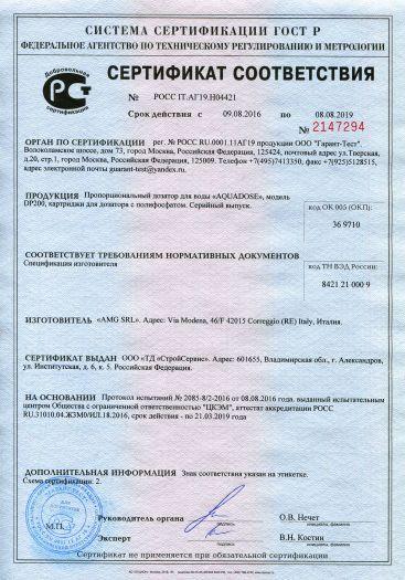 proporcionalnyj-dozator-dlya-vody-aquadose-model-dp200-kartridzhi-dlya-dozatora-s-polifosfatom