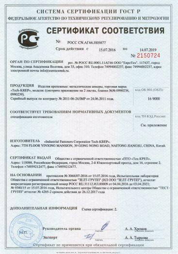 izdeliya-krepezhnye-metallicheskie-ankery-torgovaya-marka-tech-krep