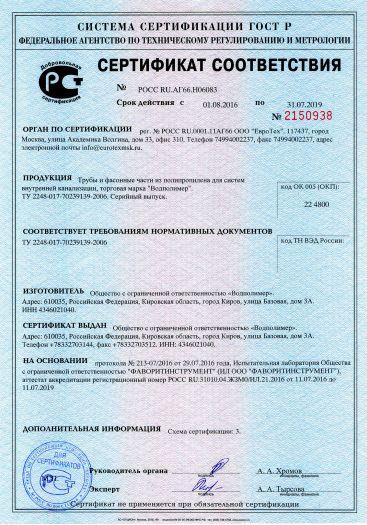 truby-i-fasonnye-chasti-iz-polipropilena-dlya-sistem-vnutrennej-kanalizacii-torgovaya-marka-vodpolimer