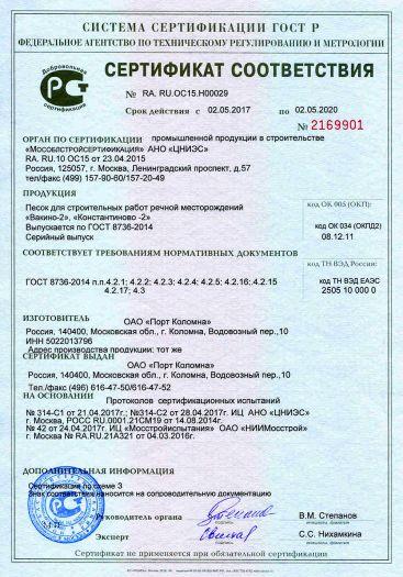 pesok-dlya-stroitelnyx-rabot-rechnoj-mestorozhdenij-vakino-2-konstantinovo-2