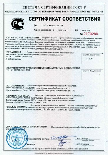 profili-metallicheskie-tonkostennye-i-komplektuyushhie-k-nim-dlya-konstrukcij-iz-gipsokartonnyx-i-gipsovoloknistyx-listov