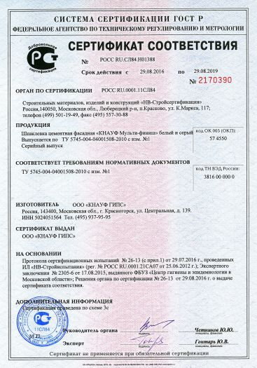 shpaklevka-cementnaya-fasadnaya-knauf-multi-finish-belyj-i-seryj