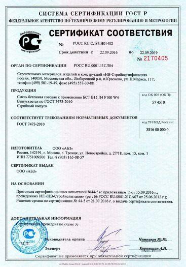 smes-betonnaya-gotovaya-k-primeneniyu-bst-v15-p4-f100-w4