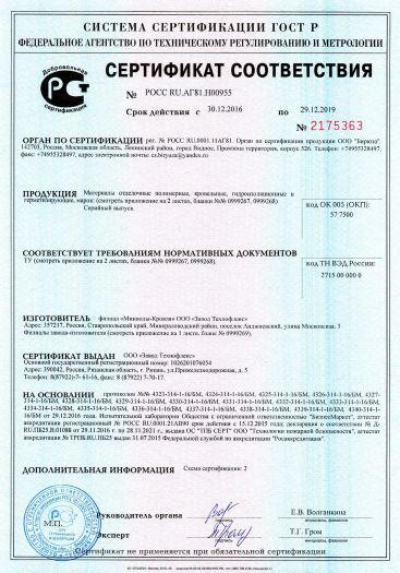 materialy-otdelochnye-polimernye-krovelnye-gidroizolyacionnye-i-germetiziruyushhie