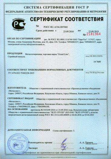metallocherepica-torgovaya-marka-grand-line