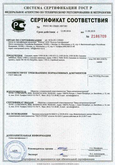 salniki-salniki-nabivnye-salniki-nazhimnye-salniki-po-tipovomu-proektu-patrubki